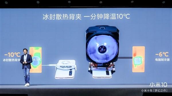 """小米冰封散热背夹发布:给手机装个""""空调"""" 1分钟降10度"""